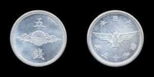 五銭アルミ貨