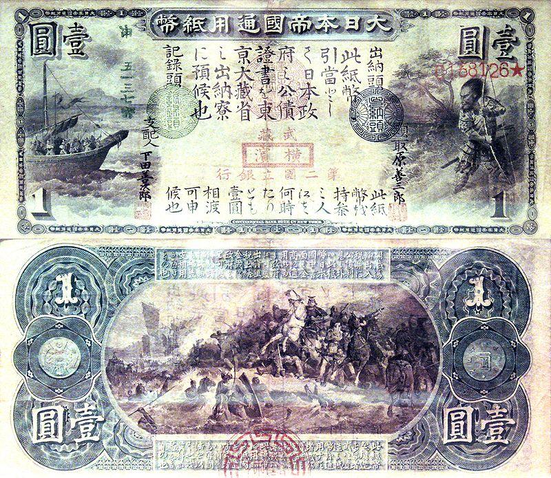 国立銀行紙幣