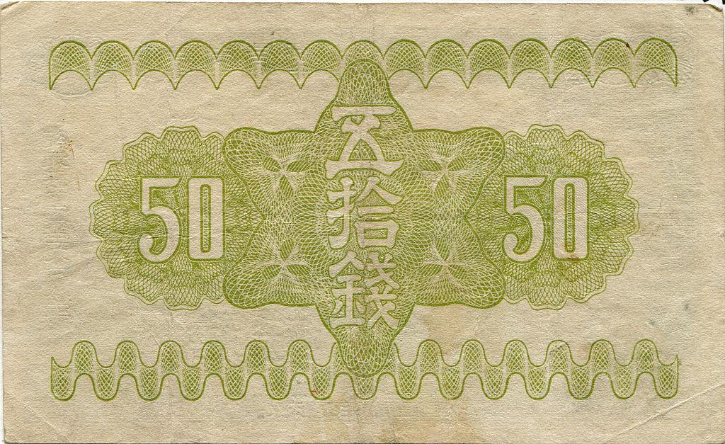 小額政府紙幣