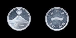 富士一銭アルミ貨