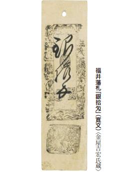 藩札 越前福井藩