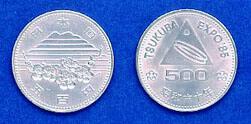 国際科学技術博覧会記念硬貨