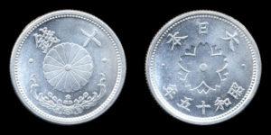菊十銭アルミ貨