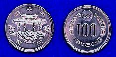 沖縄国際海洋博覧会記念硬貨
