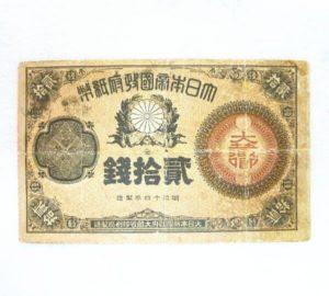 改造紙幣 大蔵卿