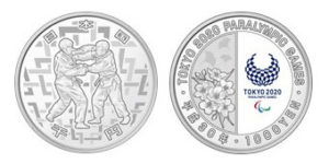 東京2020パラリンピック競技大会記念硬貨