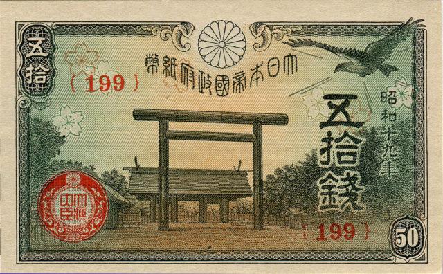 小額政府紙幣 (靖国神社)