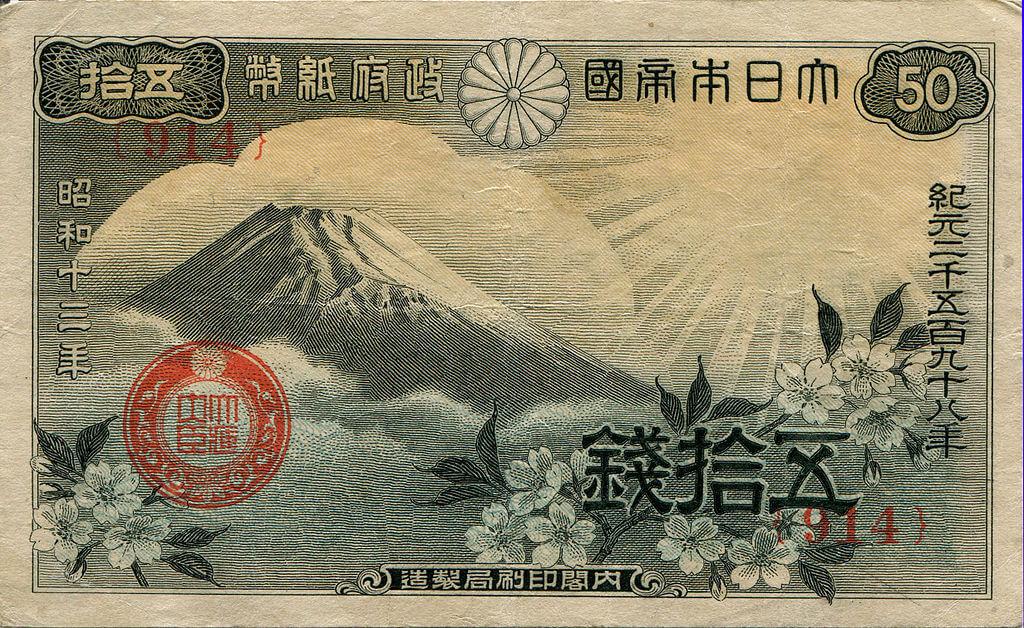 小額政府紙幣 (富士桜)