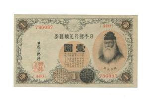 大正政府紙幣