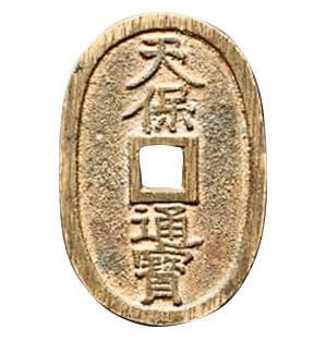 水戸藩鋳銭 短足寳