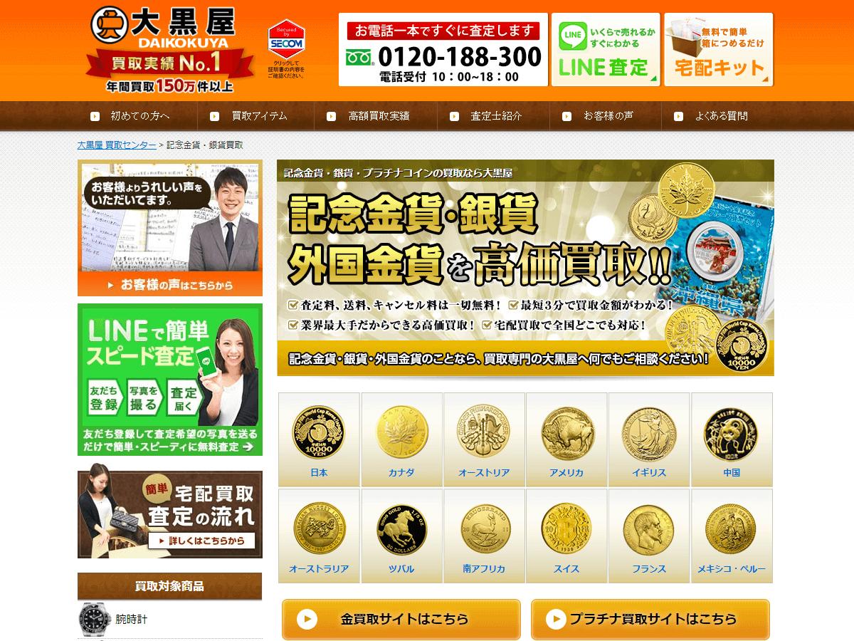 大黒屋公式サイト