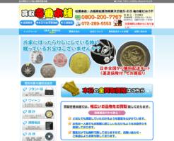 買取壱番本舗公式サイト