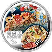 青森県地方自治コイン1000円銀貨