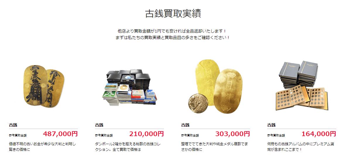 古銭買取実績