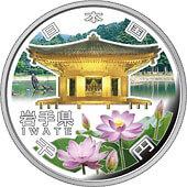 岩手県地方自治コイン1000円銀貨
