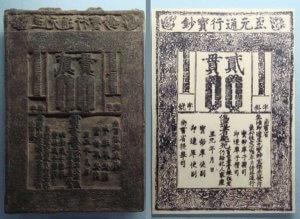 交鈔 中統元宝交鈔