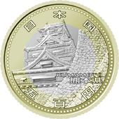 熊本県地方自治コイン500円クラッド貨幣
