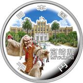 宮崎県地方自治コイン1000円銀貨