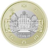 宮崎県地方自治コイン500円クラッド貨幣