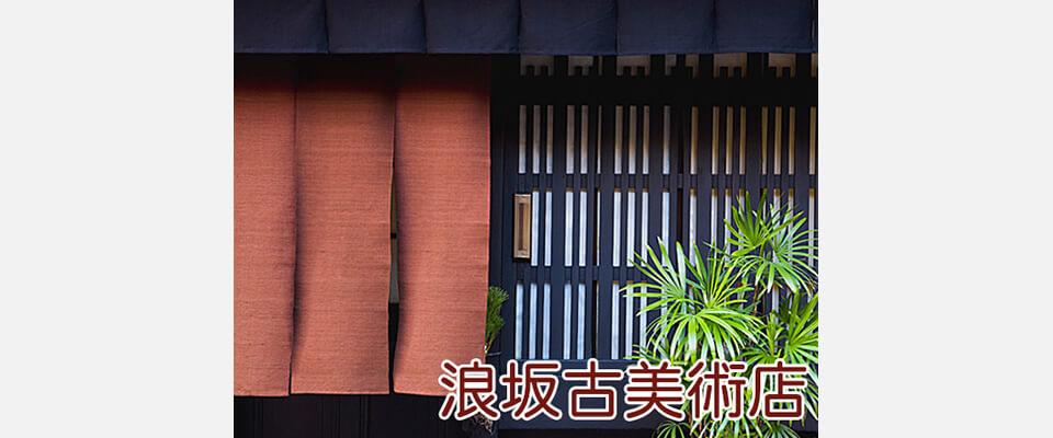 浪坂古美術店