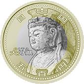 大分県地方自治コイン500円クラッド貨幣