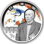 佐賀県地方自治コイン1000円銀貨