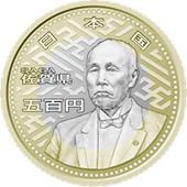 佐賀県地方自治コイン500円クラッド貨幣