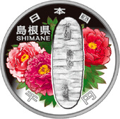 島根1,000円