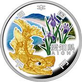 愛知県地方自治コイン1000円銀貨