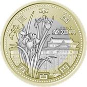 愛知県地方自治コイン500円クラッド貨幣