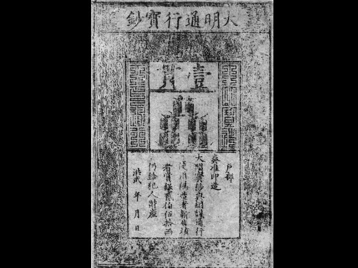 中国の貨幣制度史