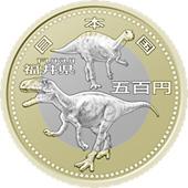 福井県地方自治コイン500円クラッド貨幣