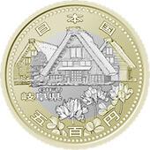 岐阜県地方自治コイン500円クラッド貨幣