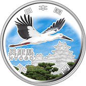 兵庫県地方自治コイン1000円銀貨