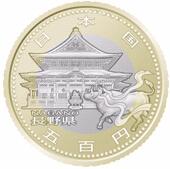 長野県地方自治コイン500円クラッド貨幣