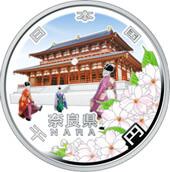 奈良県地方自治コイン1000円銀貨