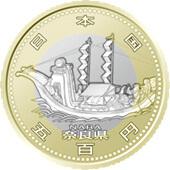 奈良県地方自治コイン500円クラッド貨幣