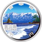 富山県地方自治コイン1000円銀貨