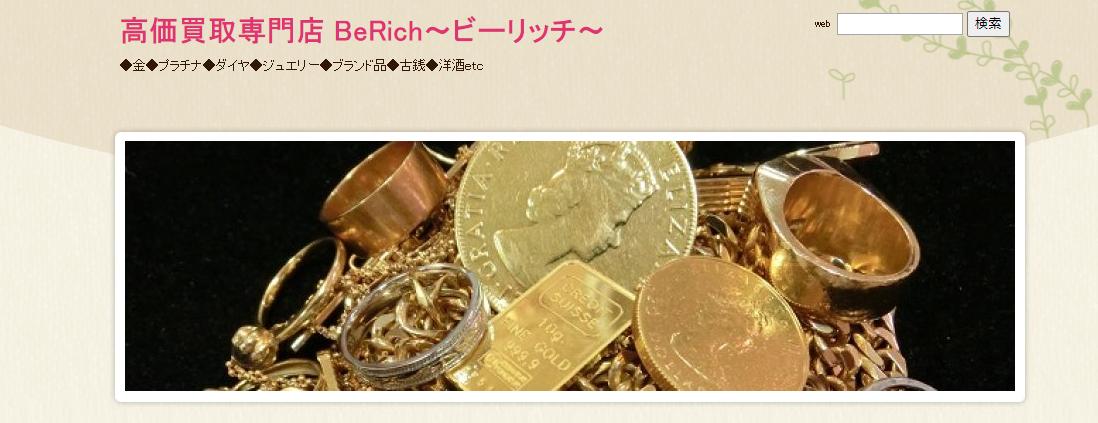 BeRich小浜店