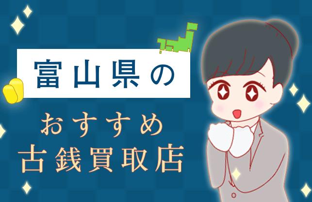 富山県の古銭買取業者