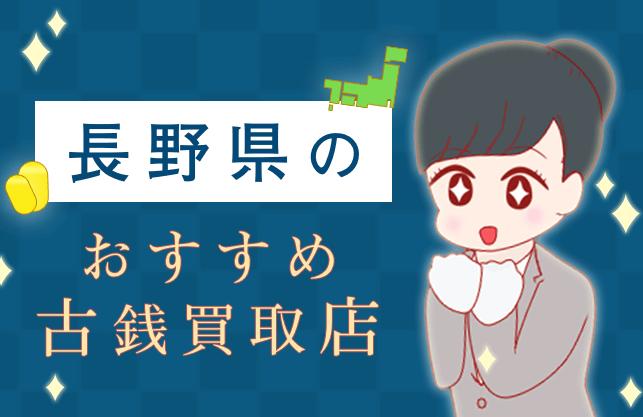 長野県の古銭買取業者