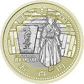 群馬県地方自治コイン500円クラッド貨幣
