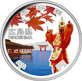 広島県地方自治コイン1000円銀貨