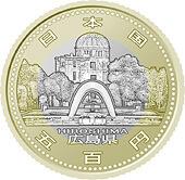広島県地方自治コイン500円クラッド貨幣