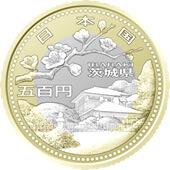 茨城県地方自治コイン500円クラッド貨幣
