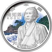 高知県地方自治コイン1000円銀貨