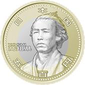 高知県地方自治コイン500円クラッド貨幣