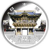 栃木県地方自治コイン1000円クラッド貨幣