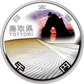 鳥取県地方自治コイン1000円銀貨