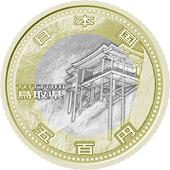 鳥取県地方自治コイン500円クラッド貨幣